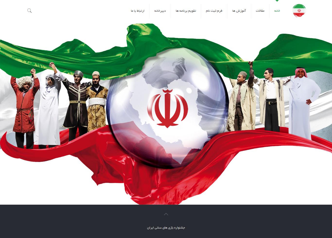 http://iraniangames.ir/